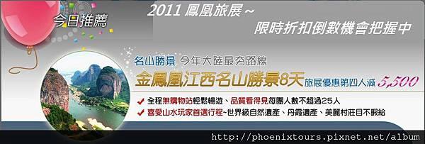 2011-11-11 今日推薦~中國大陸行程推薦