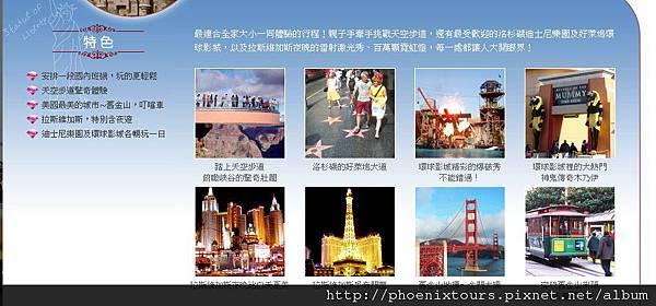 2011-11-14~美西三城親子雙樂園天空步道8天 / 9天(中段搭機)