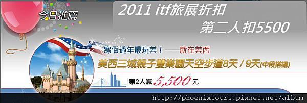2011-11-14-今日推薦~寒假過年愛玩美