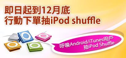 行動機票王app到2011/12底前下單就有機會抽iPOD Shuffle