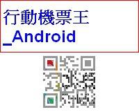 android_行動機票王.jpg