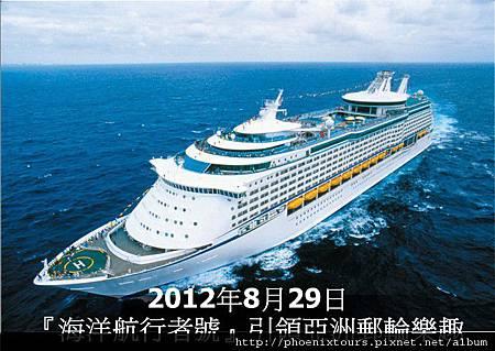 鳳凰旅遊-海洋航行者號郵倫假期2012限量