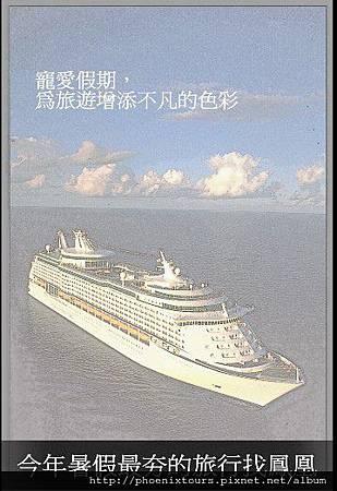鳳凰旅遊-海洋航行者號郵倫假期基隆出發