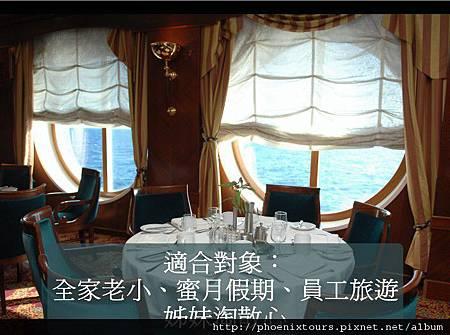 鳳凰旅遊-海洋航行者號郵倫假期適合全家大小、蜜月旅遊、員工出遊、姊妹淘聚會