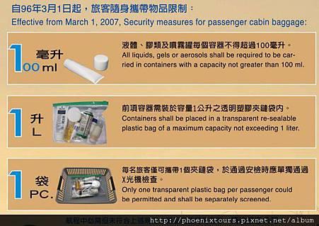 資料來源-民航局網站_隨身安檢措施限制