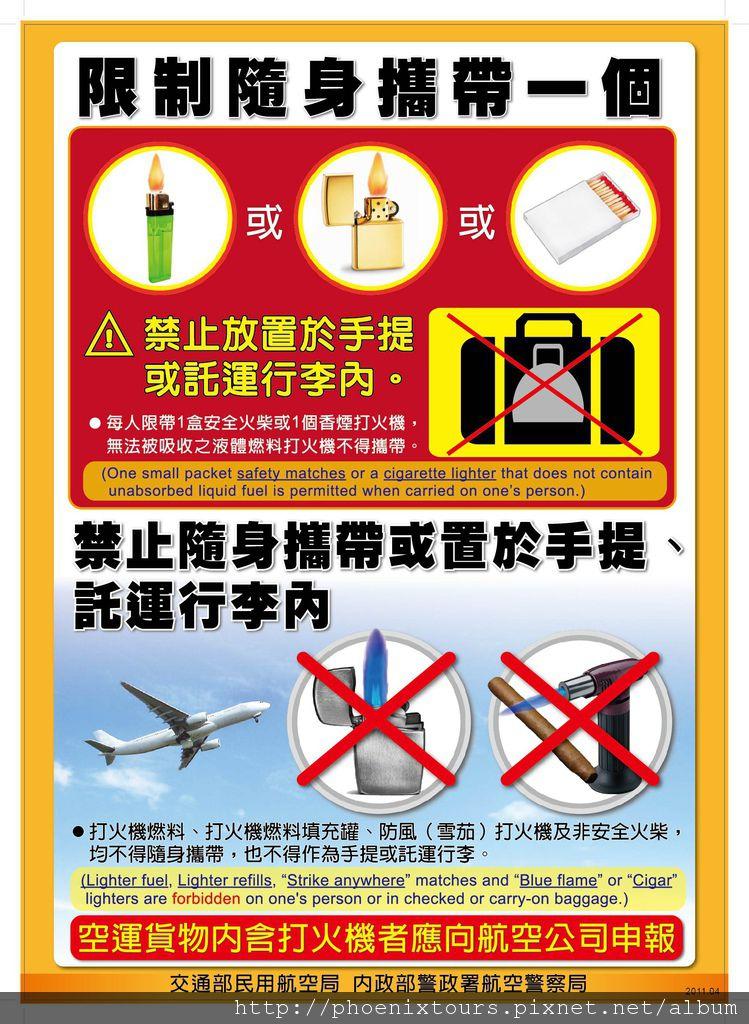 打火機禁止攜帶資訊