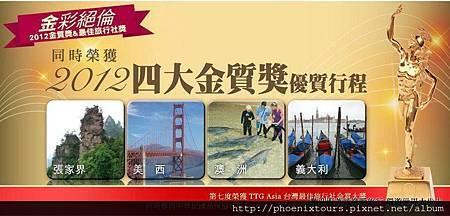 2012年金質旅遊獎四大行程獲獎 &第七度台灣最佳旅行社金賞大獎