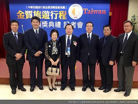 中華民國品保協會金質旅遊優質行程授獎現場記錄1