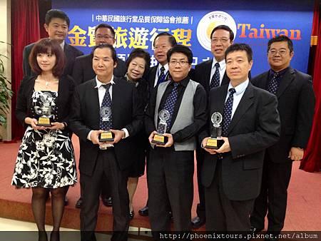 中華民國品保協會金質旅遊優質行程授獎現場記錄2