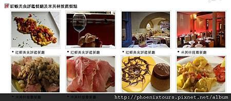 紅蝦美食評鑑餐廳及米其林推薦餐點