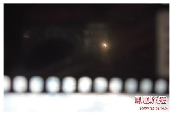 鳳凰旅落格P1050067090722日偏蝕.jpg