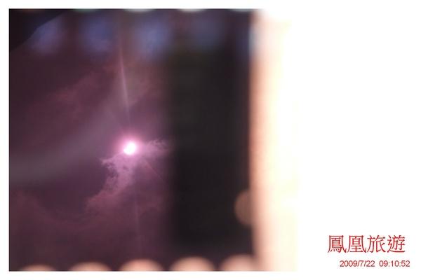 鳳凰旅落格P1050011090722日偏蝕.jpg