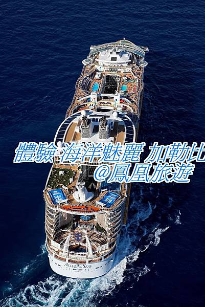 PHX海洋魅麗 加勒比海RCI_AL-Aerial117R.jpg