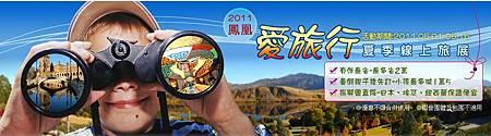 2011-05-13_夏旅展.jpg
