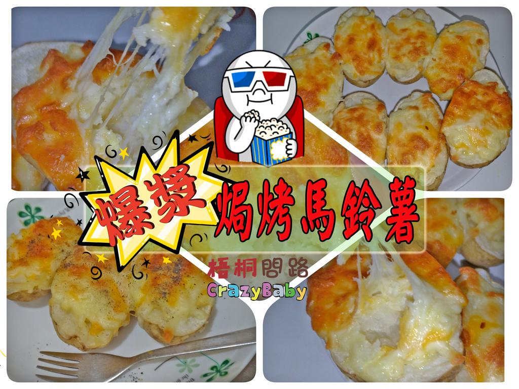 DIY 馬鈴薯21-01-09-22-42-32-358_deco.jpg