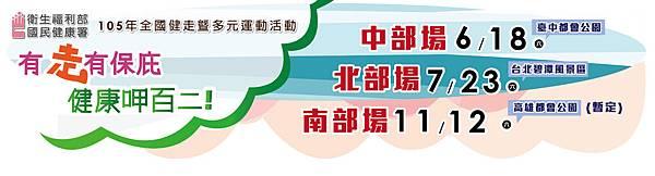 全國健走官網-banner-0617.jpg