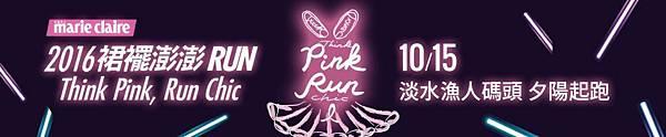 pinkrun1440X280.JPG