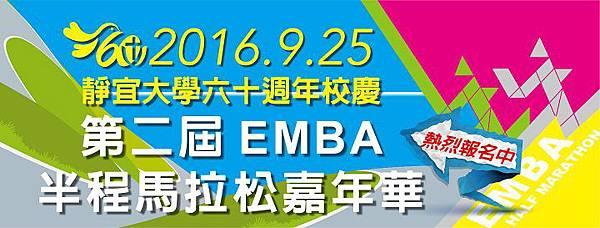0819-靜宜馬-fb banner.jpg