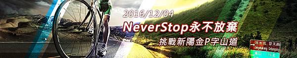 2016NEVERSTOP-1440x280.jpg