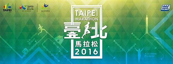 2016臺北馬拉松.jpg