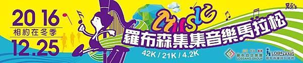 0905_集集音樂馬banner_1024x214p.jpg