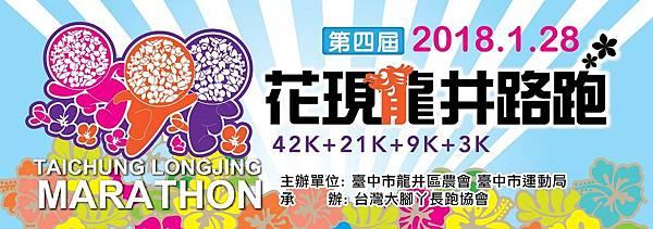 170918180324444_1060918_龍井馬banner.jpg