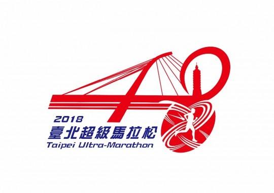 2018台北超馬logo-01.jpg
