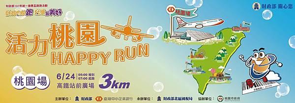 banner-Taoyuan.jpg
