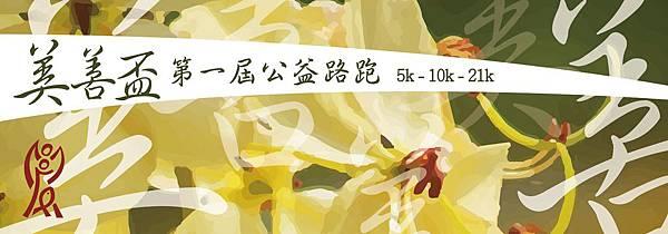 真善美banner 3277x1145-01網路用NEW.jpg