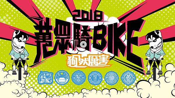 2018萬眾騎bike主視覺rgb.jpg
