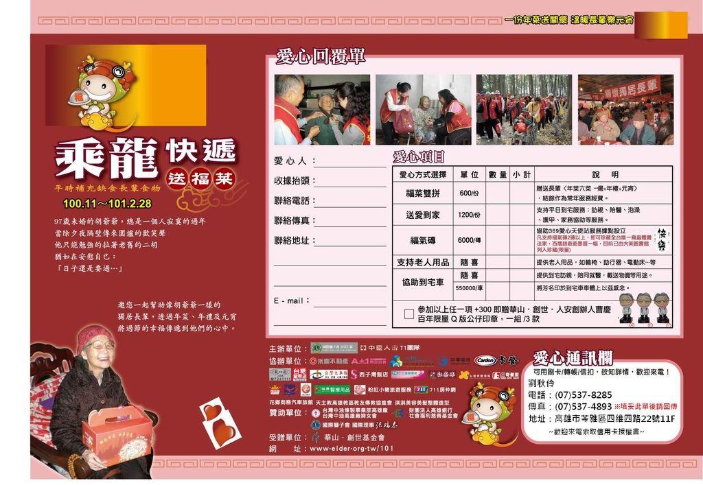 101年年菜DM-福菜版.JPG
