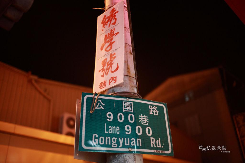 1  台南私藏景點 (1)