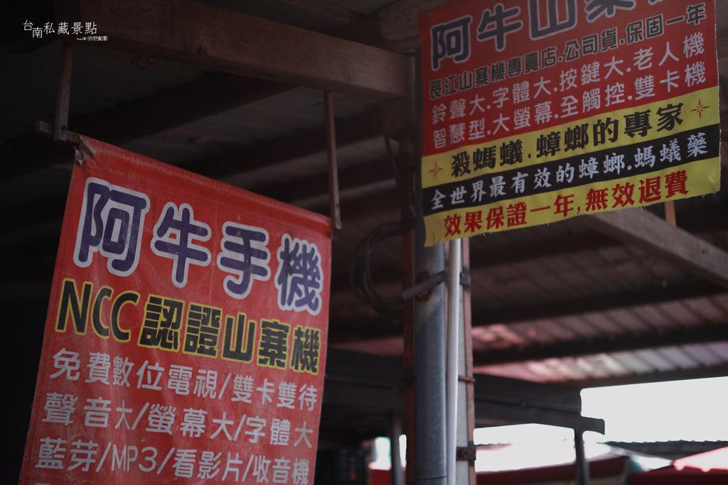 9 台南私藏景點 (1)