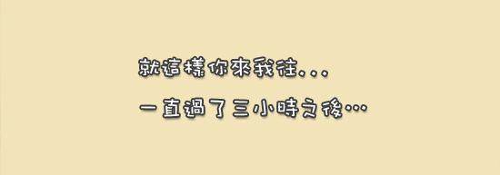 01_一直wii06.jpg