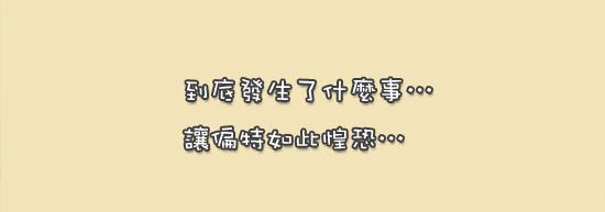 01_一直wii09.jpg