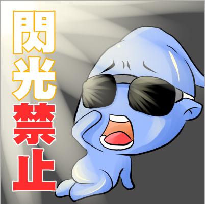 03_MSN閃光禁止.jpg