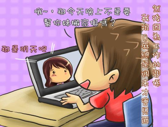 04_Q麻生日02.jpg