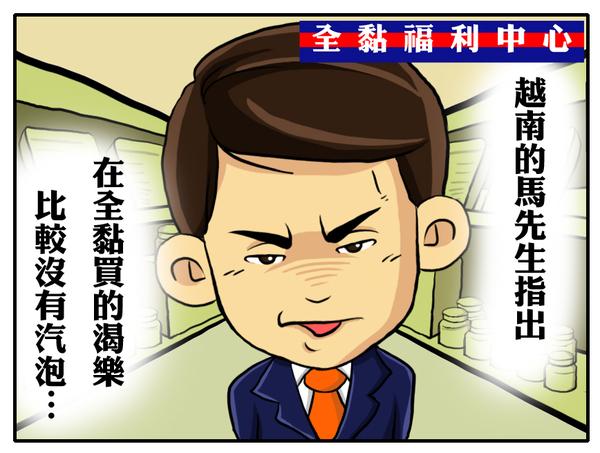 04_全聯汽水01.jpg