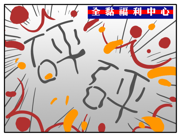 04_全聯汽水08.jpg