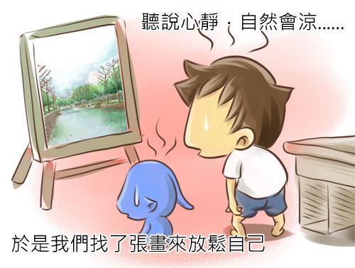 04_心靜自然涼01.jpg