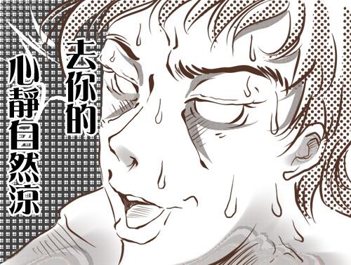 04_心靜自然涼03.jpg