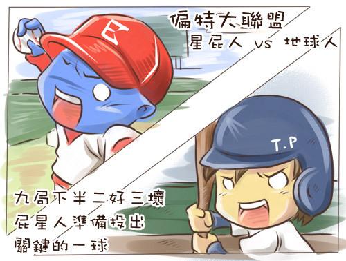 04_功夫棒球01.jpg
