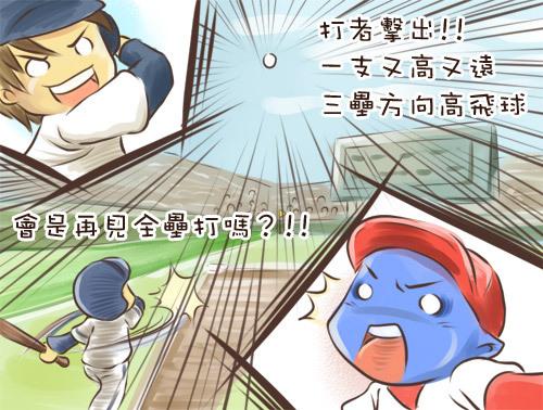 04_功夫棒球02.jpg