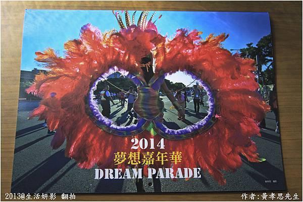 2014夢想嘉年華月曆
