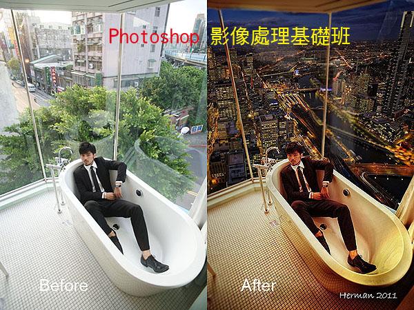 Photoshop 影像後製基礎班