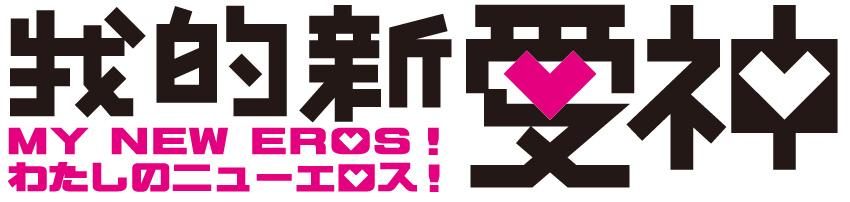 我的新愛神EROS!亞洲攝影聯展徵件