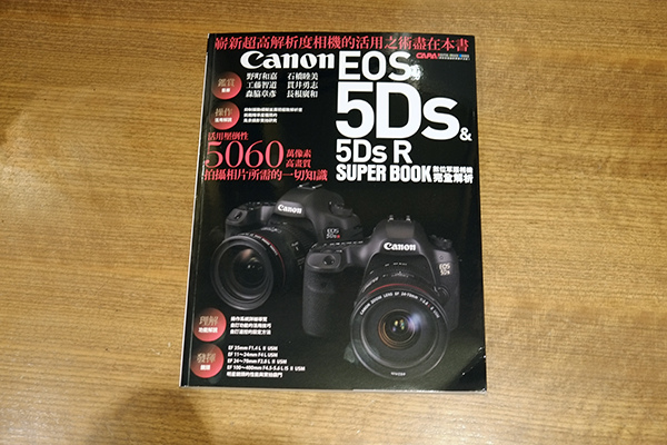EOS 5DS&5DSR
