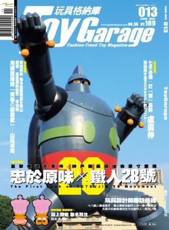 TG13封面鐵人28-2.jpg