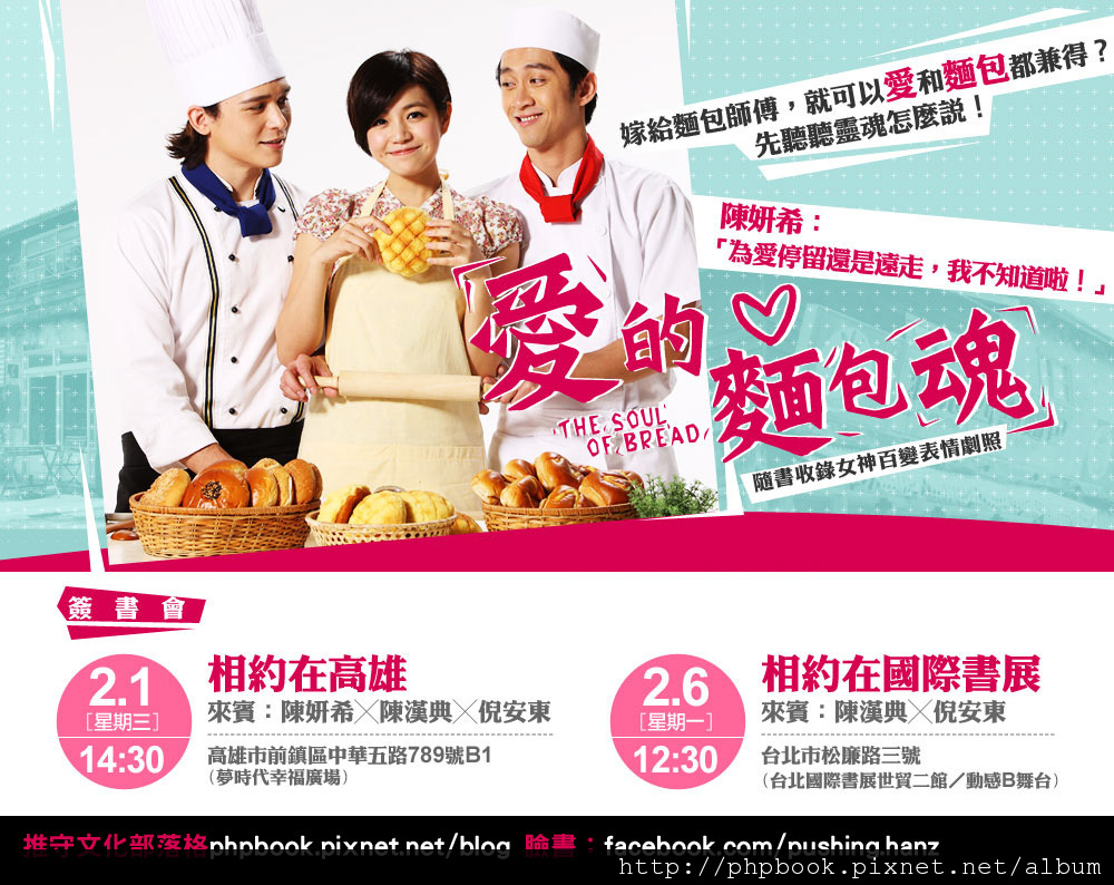 2012-1-愛的麵包魂