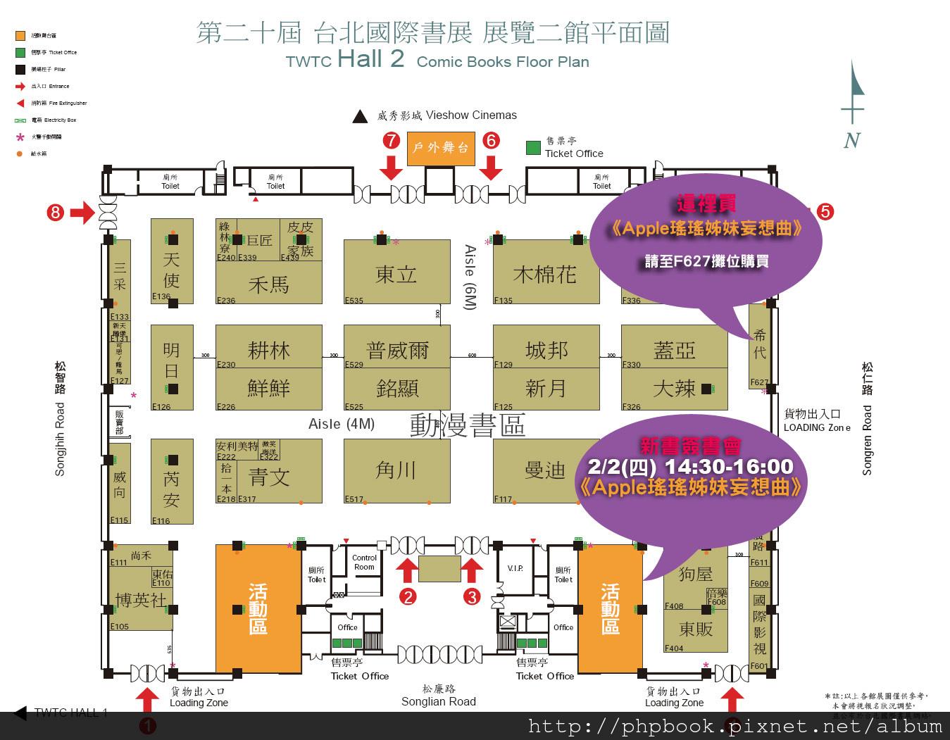 台北國際書展攤位圖-2館-apple.jpg